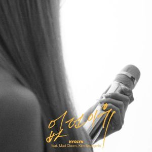 Download HYOLYN - To Find a Reason (feat. Mad Clown, Kim Seungmin) Mp3