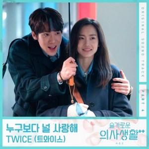 Download TWICE - I love you more than anyone Mp3