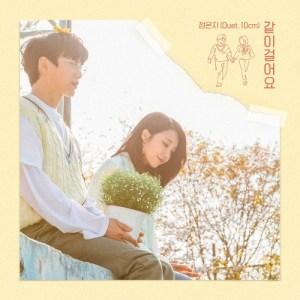 Download Jeong Eun Ji - Be With Me (Duet. 10cm) Mp3