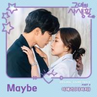 Lee Hae Ri - Maybe