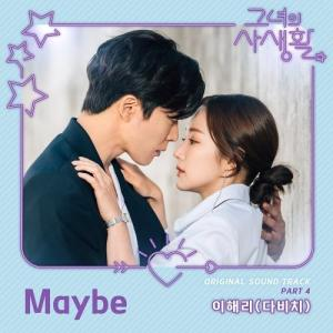 Download Lee Hae Ri - Maybe Mp3