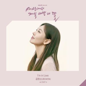 Download GWSN - I`m In Love Mp3