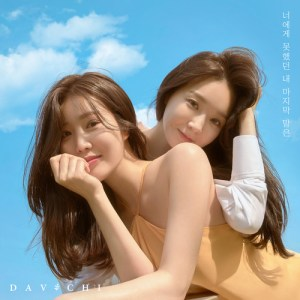Download DAVICHI - Unspoken Words Mp3