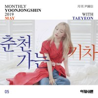 TAEYEON - A train to chuncheon