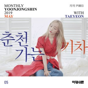 Download TAEYEON - A train to chuncheon Mp3