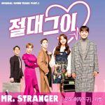 Eunha (GFRIEND), Kisum - Mr. Stranger