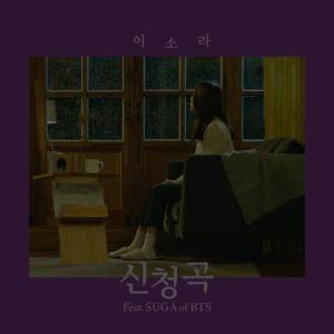 Download Lee Sora - Song Request (feat. SUGA of BTS) Mp3