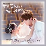 Huh Gak - Because Of You