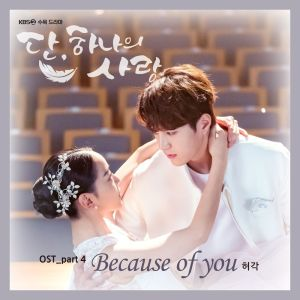 Download Huh Gak - Because Of You Mp3