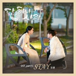 Download O.WHEN - Stay Mp3