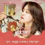 Minah, Jung Ilhoon - It Was Love
