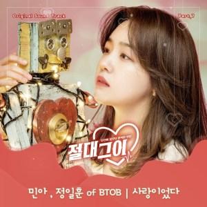 Download Minah, Jung Ilhoon - It Was Love Mp3