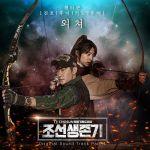 Jinho, Hui, Kino, Wooseok - Shout Out