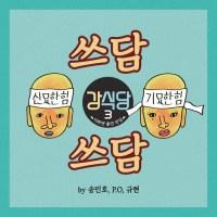 Mino, P.O, Kyuhyun - Pat Pat