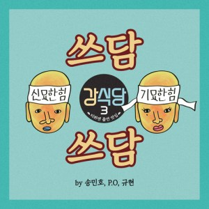 Download Mino, P.O, Kyuhyun - Pat Pat Mp3