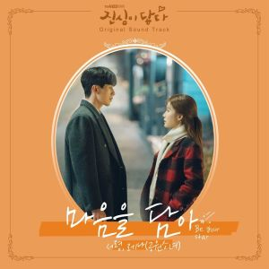 Download Seoryoung, Lena - Be your star Mp3