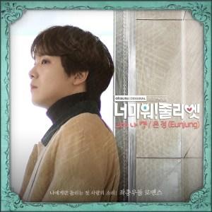 Download Eunjung T-ARA - 그대 나 별 (You and The Stars) Mp3