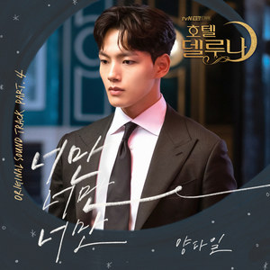 Download Yang Da Il - Only You Mp3