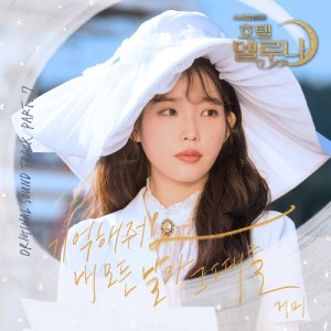 Download Gummy - Remember Me Mp3