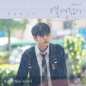 Download Ong Seong Wu - Our Story Mp3