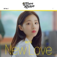 NCT U - New Love (Sung by Doyoung, Jaehyun)