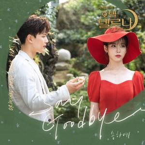 Download Song Haye - Say Goodbye Mp3