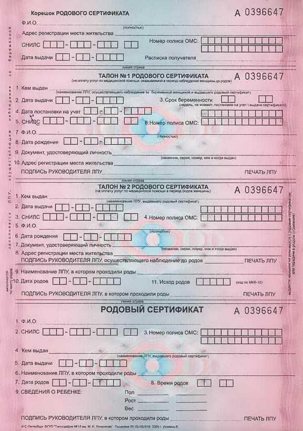 Родовый сертификат. Родовой сертификат для чего он нужен, документы для получения, на каком сроке выдается