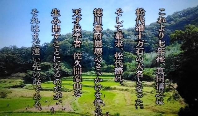 真田丸と佐久間象山