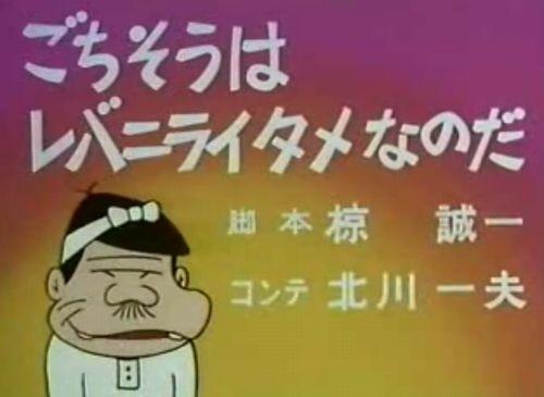 バカボン(レバニラ炒め)