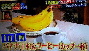 バナナとコーヒーで血圧ダウン