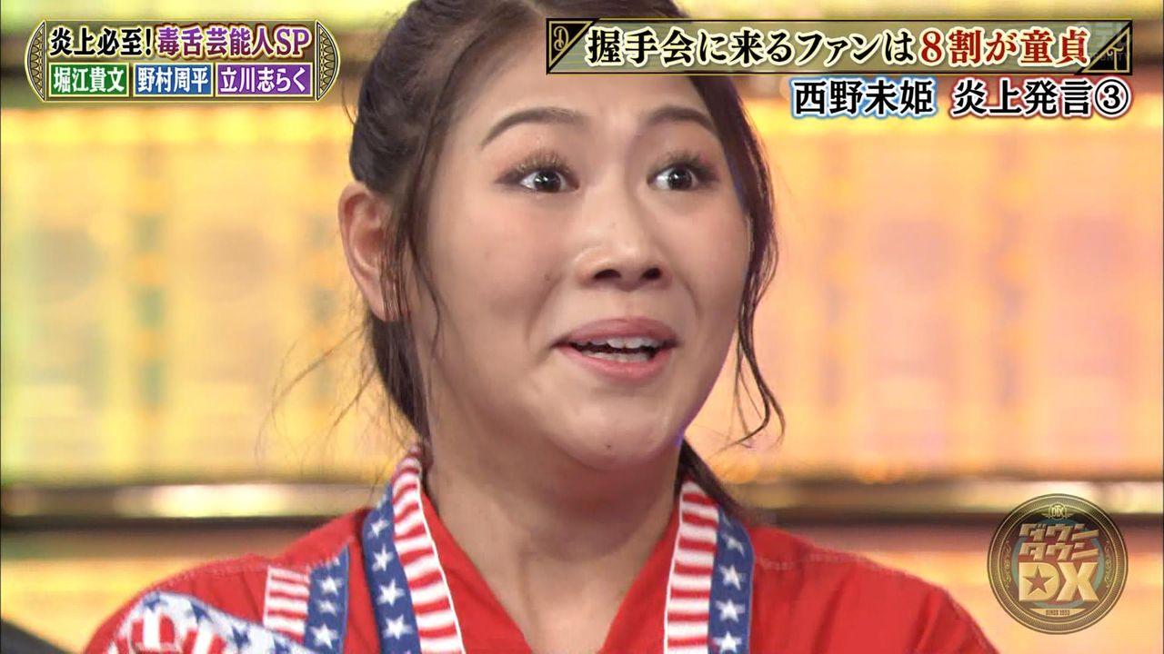 【芸能】元AKB西野未姫「マスク2枚届いた。安倍総理ありがとうございます!」 ネット「女性には大きさも充分そうですね」
