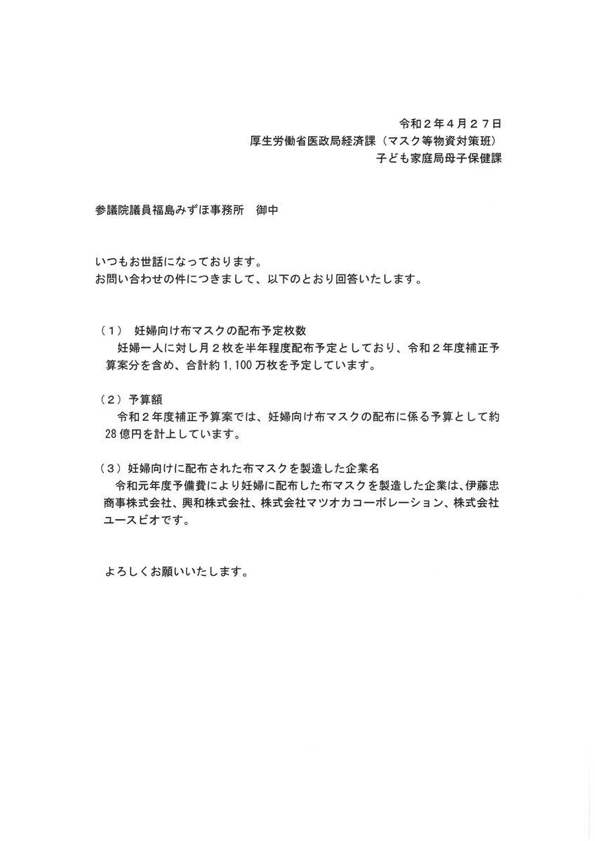 【厚労省ソース】政府が隠してたアベノマスク供給元、最後の一社が判明 福島県にある「ユースビオ」なる会社★10  [ガーディス★]