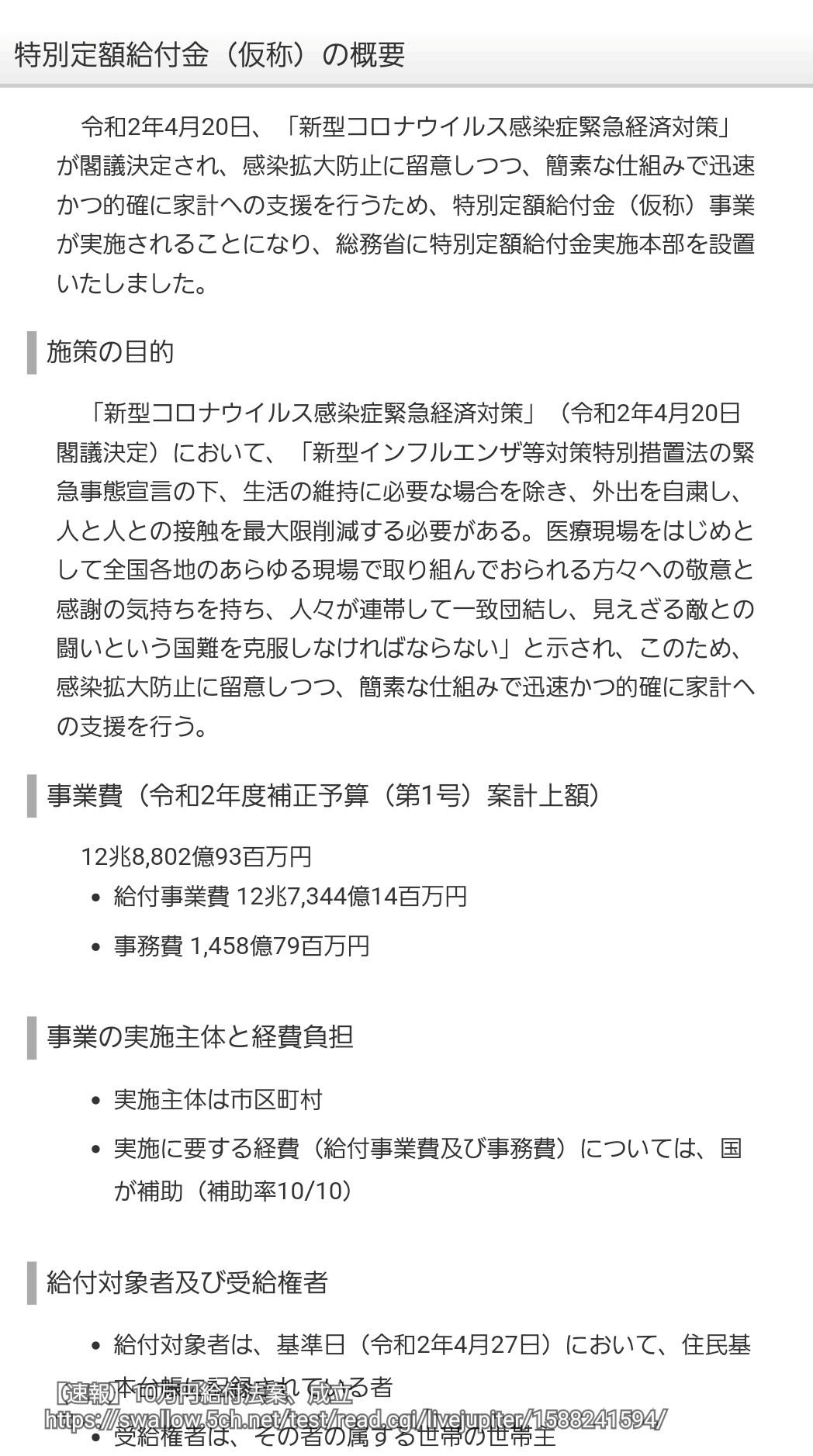 【速報】10万円給付法案、成立