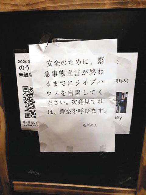 【悲報】自粛警察からの嫌がらせが頻発。学者「日本の驚くほど陰湿な相互監視社会の現れ」