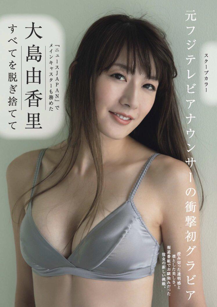 【朗報】大島由香里が脱いだっっ!!1