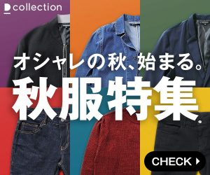 Dcollection