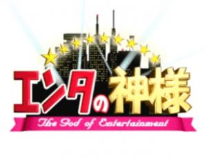 エンタの神様スペシャル2015