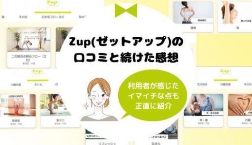 オンラインヨガZupの口コミ7選!ゼットアップの体験感想ブログ