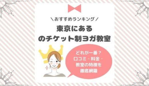 東京都内にあるチケット制のホットヨガ教室は?回数券の料金も