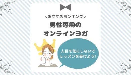 男性向けのオンラインヨガおすすめ5選【1位は男性専用】