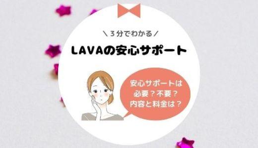 LAVAの安心サポートは必要?不要?特典の詳細をチェック