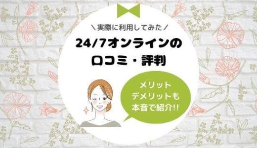 【悪い口コミ】24/7ワークアウトのオンラインの体験レポ