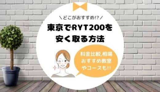 【東京】安い費用でRYT200を取得する方法【料金比較】