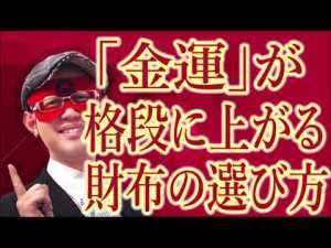 【ゲッターズ飯田】「金運」が上がるお財布の選び方! 色にも注意して金運を呼び込む【神々の集いNeo】
