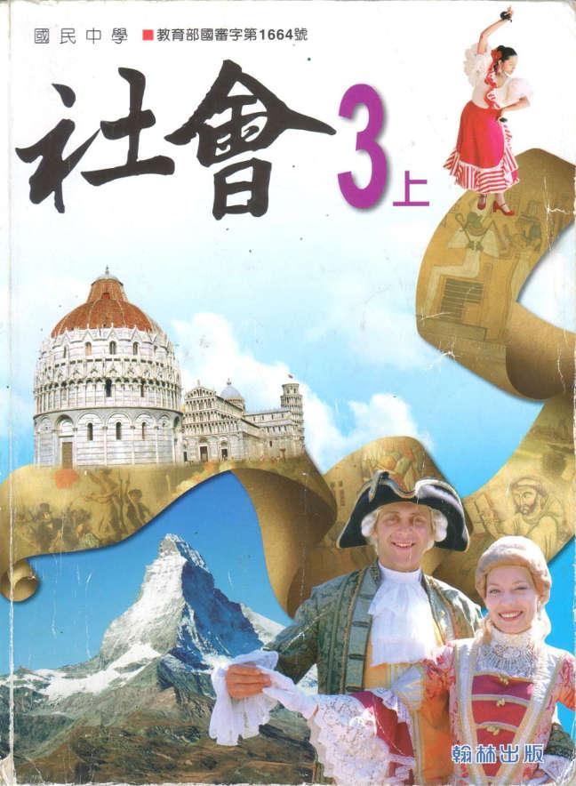 Что тайваньские школьники изучают про Россию и русских?