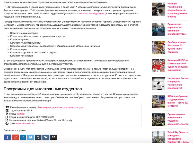 Study.inTaiwan.ru