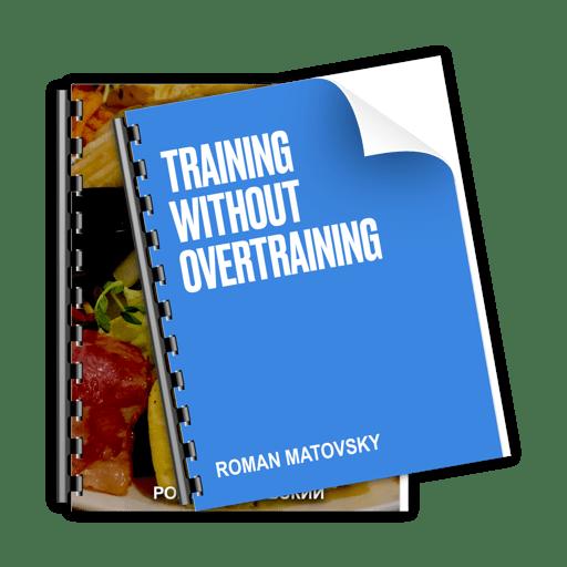 Training without overtraining. Roman Matovsky