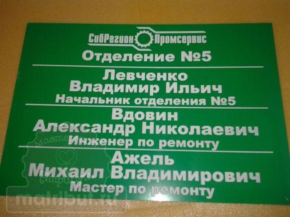 Офисная табличка из двухслойного пластика