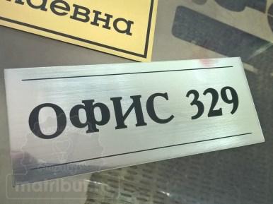 Офисная табличка на дверь из двухслойного пластика