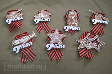 Значки на день Победы